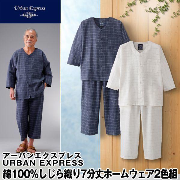 画像1: URBAN EXPRESS(アーバンエクスプレス)綿100%しじら織り7分丈ホームウェア上下セット2色組 (1)
