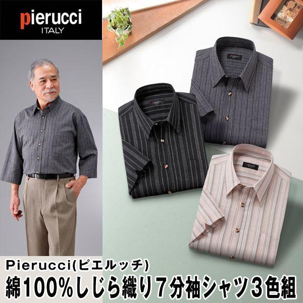 画像1: Pierucci(ピエルッチ)綿100%しじら織り7分袖シャツ3色組 (1)
