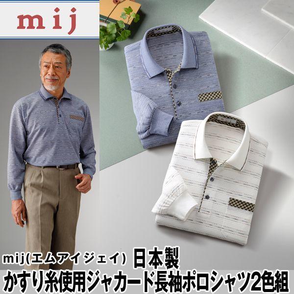 画像1: mij(エムアイジェイ)日本製かすり糸使用ジャカード長袖ポロシャツ2色組 (1)