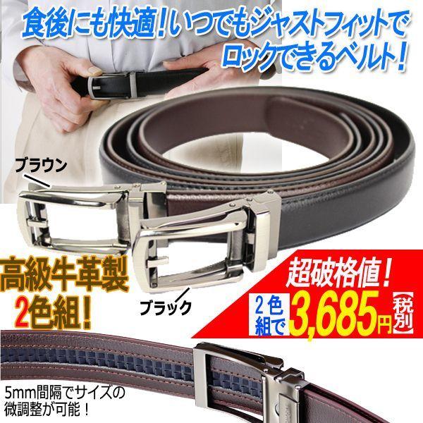画像1: 穴のない微調整式!「牛革ラチェット式クリックベルト」125cm/2色組 (1)