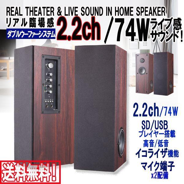 画像1: 2.2chパワーサウンド重低音マルチスピーカーシステム74W (1)