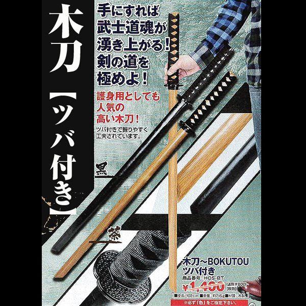画像1: 木刀-BOKUTOU-ツバ付き (1)