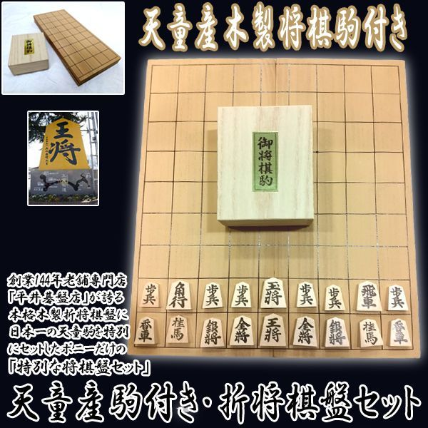 画像1: 天童産駒付き・折将棋盤セット (1)