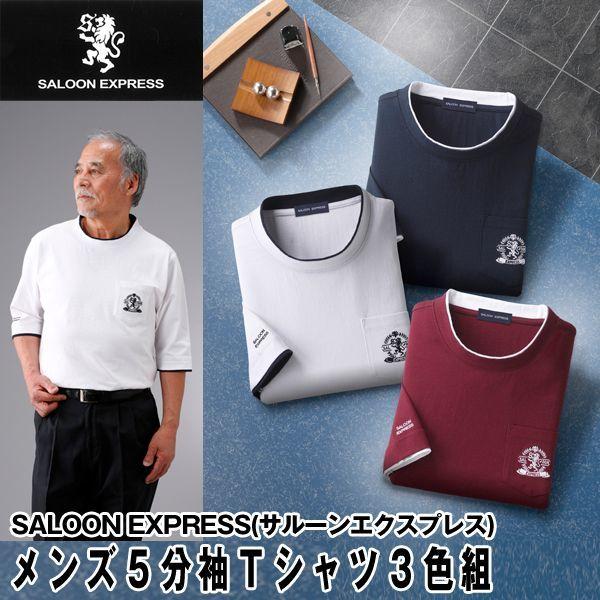 画像1: SALOON EXPRESS(サルーンエクスプレス) メンズ5分袖Tシャツ3色組 (1)