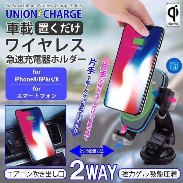 画像1: Qiワイヤレス急速充電器ホルダー「ユニオンチャージ」 (1)