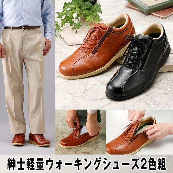 画像1: 紳士軽量ウォーキングシューズ2色組 (1)