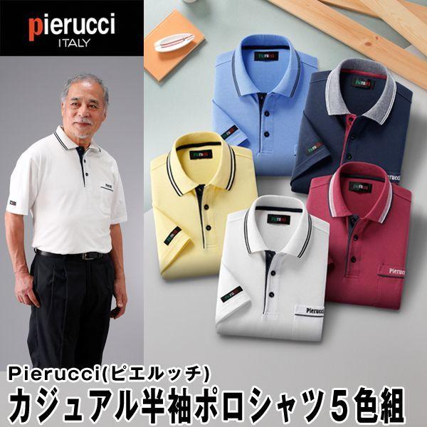 画像1: Pierucci(ピエルッチ)カジュアル半袖ポロシャツ5色組 (1)