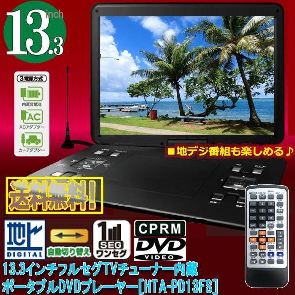 画像1: 13.3インチフルセグTVチューナー内蔵ポータブルDVDプレーヤー[HTA-PD13FS]  (1)