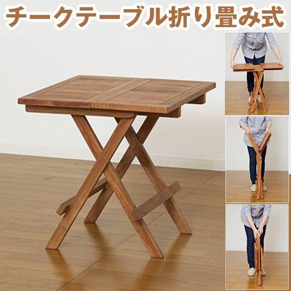 画像1: チークテーブル折り畳み式 (1)