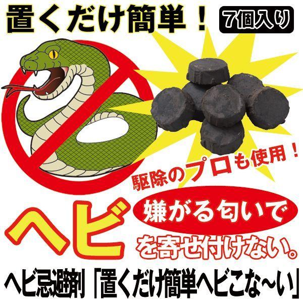 画像1: ヘビ忌避剤[「置くだけ簡単ヘビこな〜い(7個入り)」 (1)