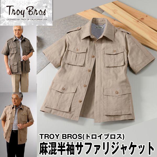 画像1: TROY BROS(トロイブロス) 麻混半袖サファリジャケット (1)