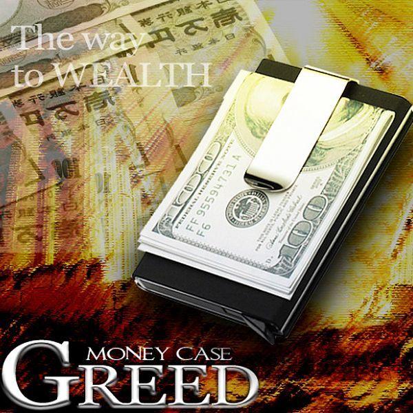 画像1: GREEDカード収納付きマネークリップ (1)