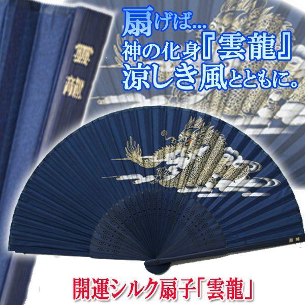 画像1: 開運シルク扇子「雲龍」 (1)