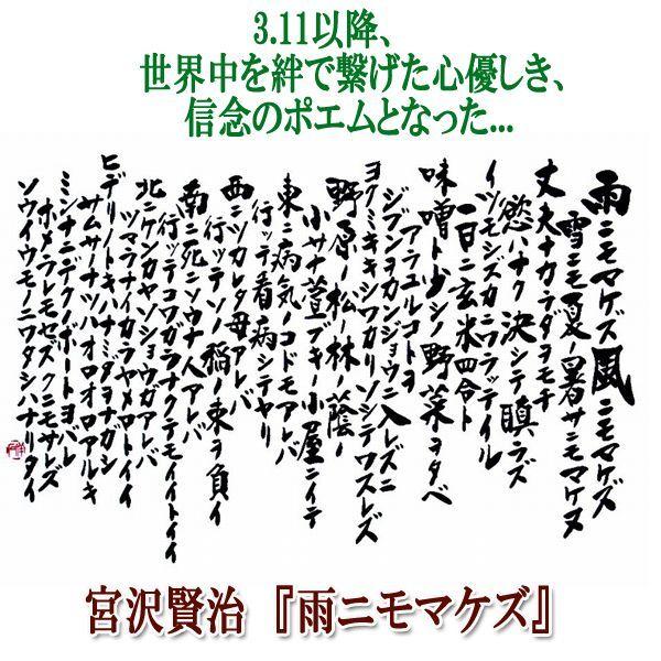 雨 ニモマケズ お料理 雨ニモマケズ - 大江橋/割烹・小料理