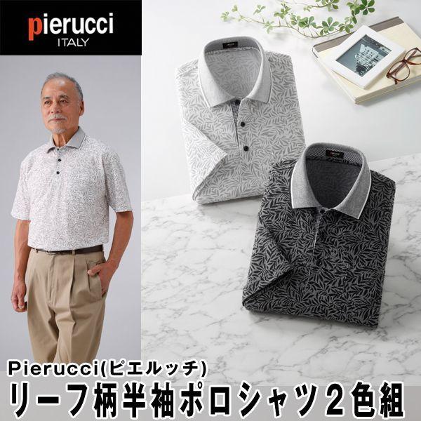 画像1: Pierucci(ピエルッチ)リーフ柄半袖ポロシャツ2色組 (1)