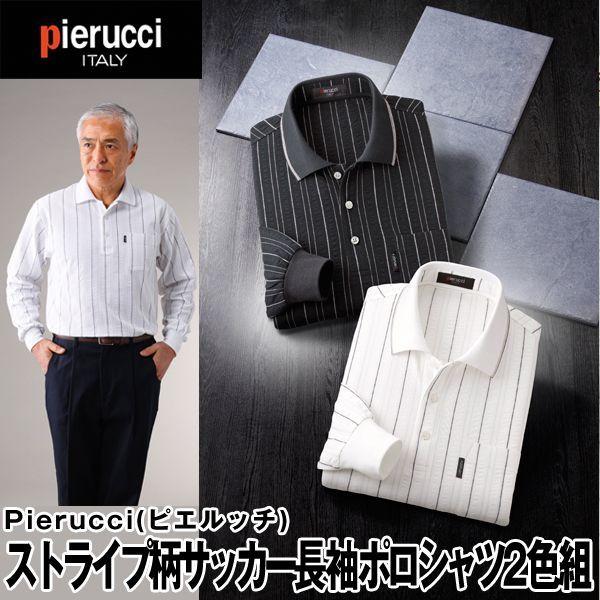画像1: Pierucci(ピエルッチ)ストライプ柄サッカー長袖ポロシャツ2色組 (1)
