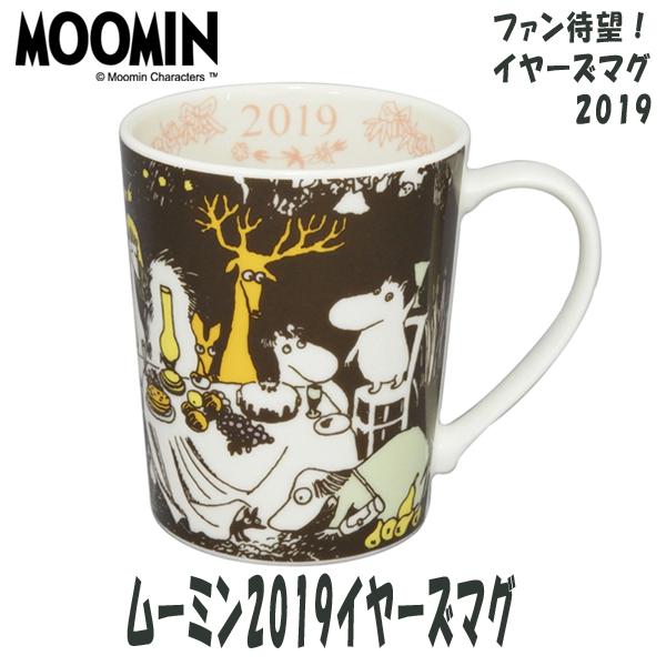 画像1: ムーミン2019イヤーズマグカップ (1)