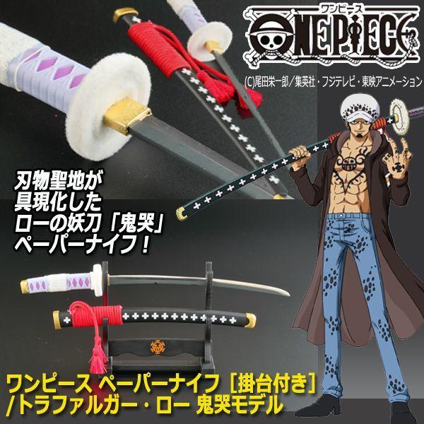 画像1: ワンピース ペーパーナイフ[掛台付き]/トラファルガー・ロー 鬼哭モデル  (1)