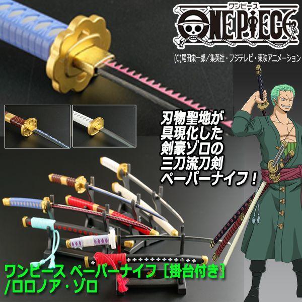 画像1: ワンピース ペーパーナイフ[掛台付き]/ロロノア・ゾロ  (1)
