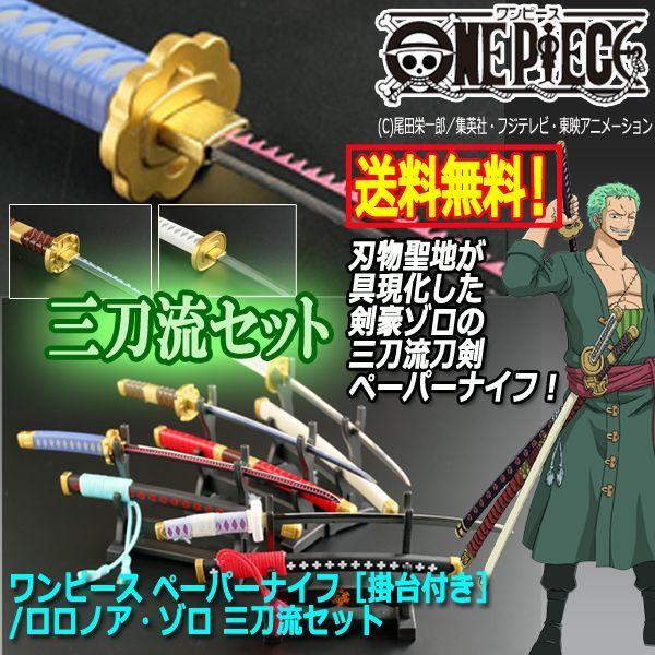 画像1: ワンピース ペーパーナイフ[掛台付き]/ロロノア・ゾロ 三刀流セット (1)