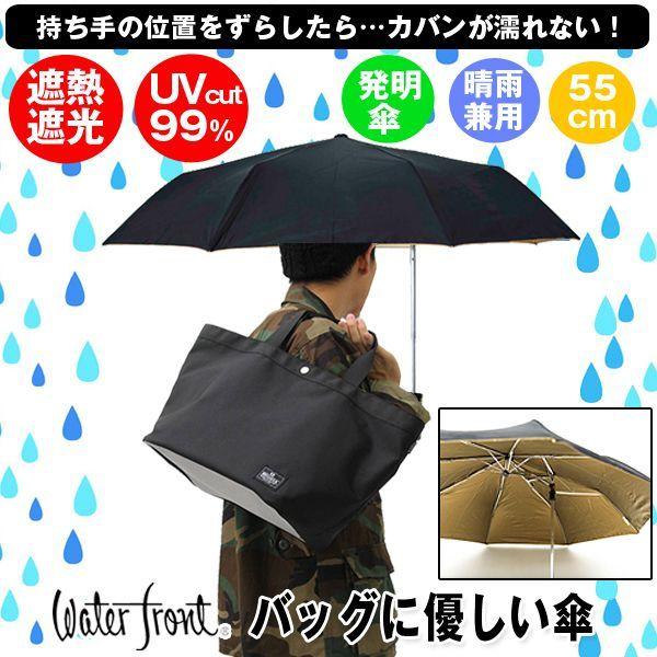 画像1: バッグに優しい傘 (1)