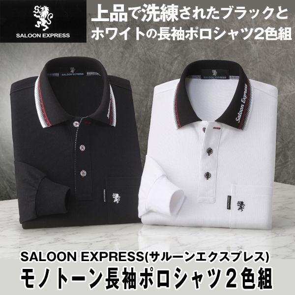 画像1: SALOON EXPRESS(サルーンエクスプレス) モノトーン長袖ポロシャツ2色組 (1)