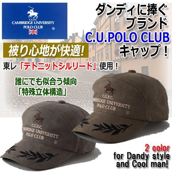 画像1: C.U.POLO CLUBテトニット シルリード・キャップ (1)