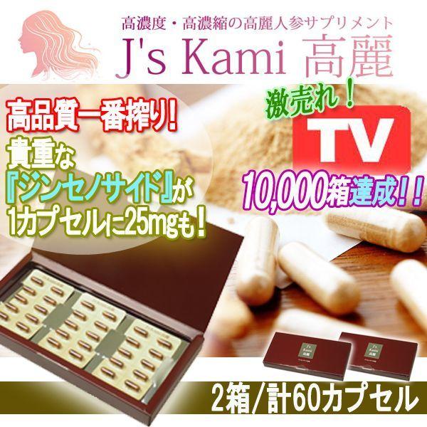 画像1: 高濃度・高濃縮の高麗人参サプリメント「J's Kami高麗」2箱/計60カプセル (1)