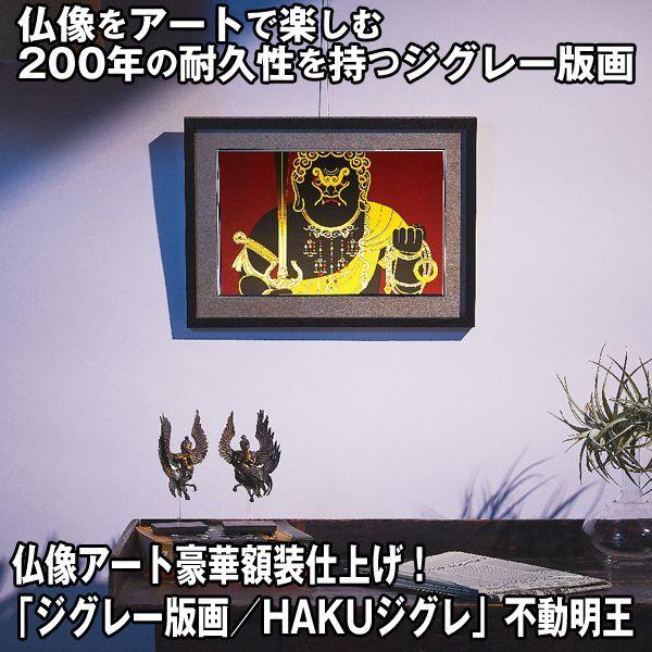 画像1: 仏像アート「ジグレー版画/HAKUジグレ」不動明王 (1)