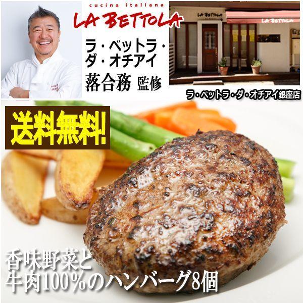画像1: ラ・ベットラ・ダ・オチアイ 落合務監修「香味野菜と牛肉100%のハンバーグ8個」 (1)