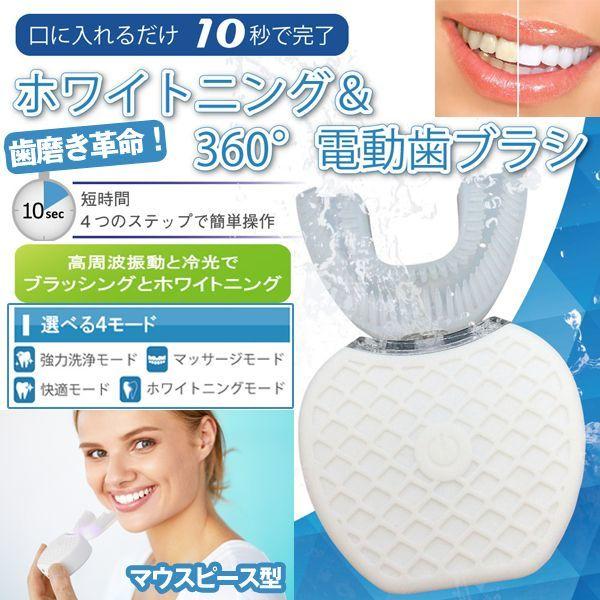 画像1: 360度マウスピース型電動歯ブラシ「マウスクリン」スターターキット (1)