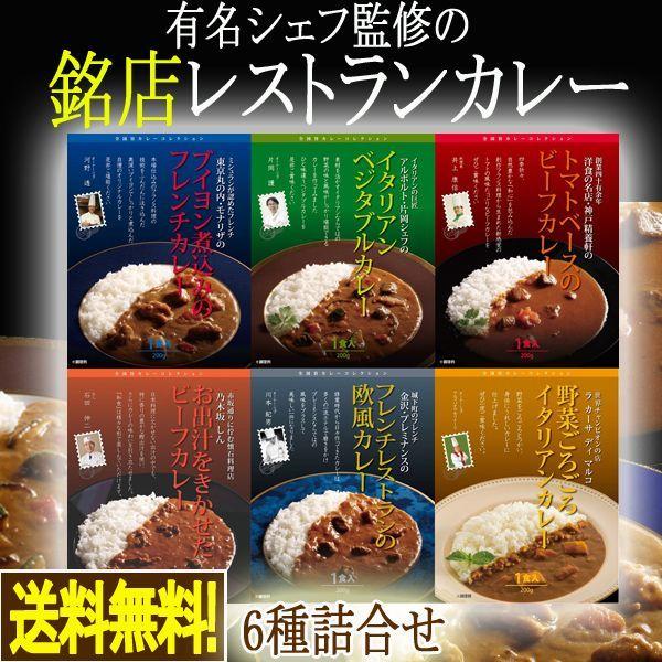 画像1: 有名シェフ監修の銘店レストランカレー[6種詰合せ] (1)