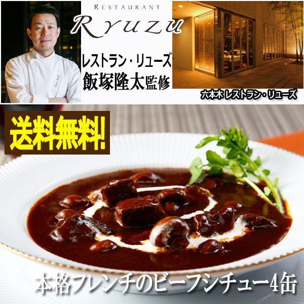 画像1: レストラン・リューズ 飯塚隆太監修「本格フレンチのビーフシチュー4缶」 (1)
