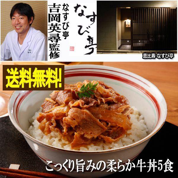 画像1: なすび亭 吉岡英尋監修「こっくり旨みの柔らか牛丼5食」 (1)