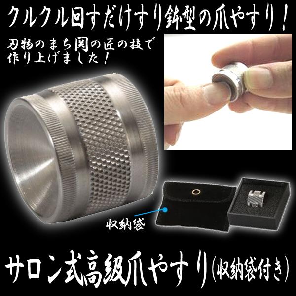 画像1: サロン式高級爪やすり(収納袋付き) (1)
