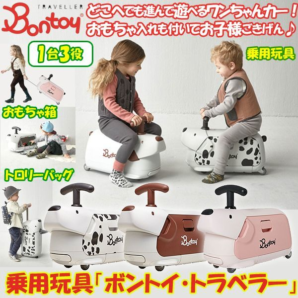 画像1: 乗用玩具「ボントイ・トラベラー」 (1)