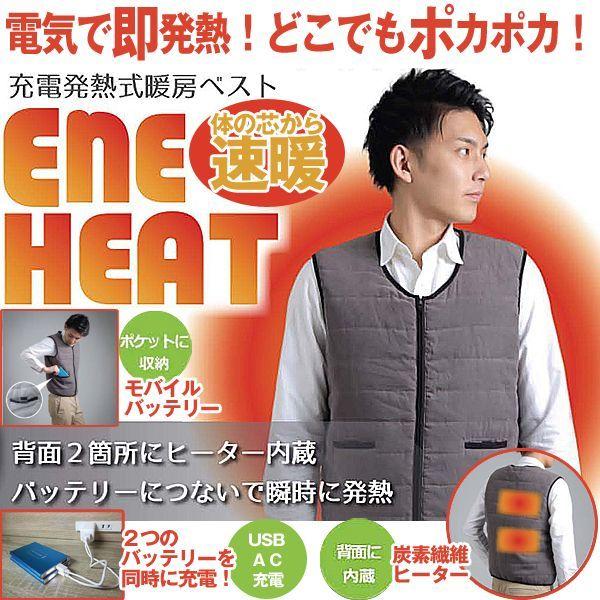 画像1: 充電発熱式ヒーターベスト「エネヒートベスト」 (1)