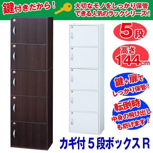 画像1: カギ付5段ボックスR (1)