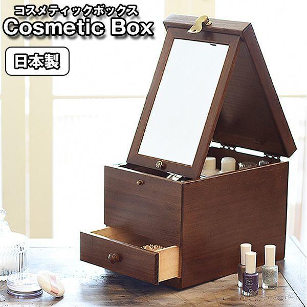 画像1: 日本製 コスメティックボックス (1)