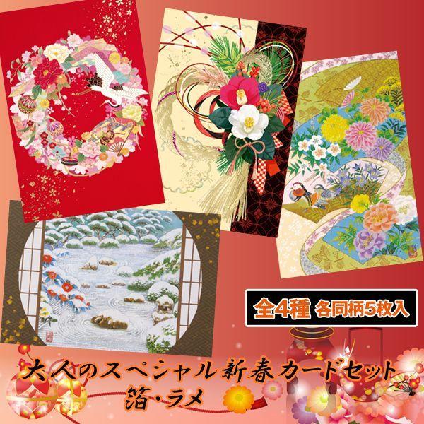画像1: 大人のスペシャル新春カードセット/箔・ラメ (1)