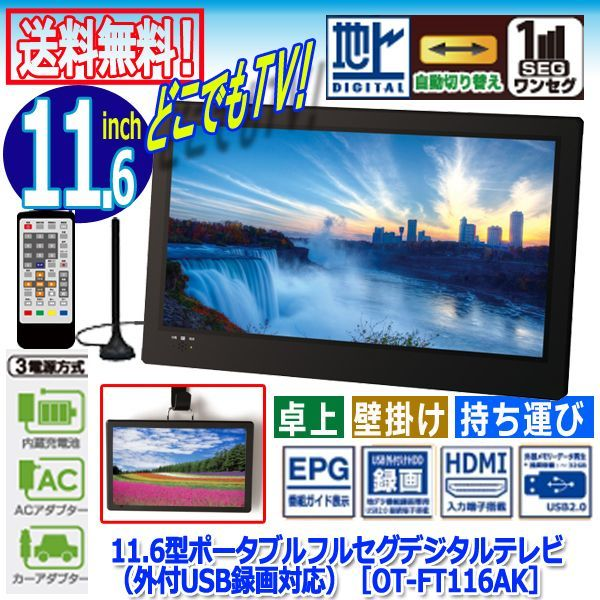 画像1: 11.6型ポータブルフルセグデジタルテレビ(外付USB録画対応)[OT-FT116AK] (1)