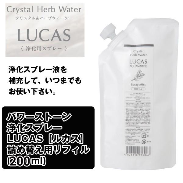 画像1: LUCAS詰め替え用リフィル(200ml)(パワーストーン浄化スプレー,ルカス用,天然石,香水,空気,部屋,珪素) (1)