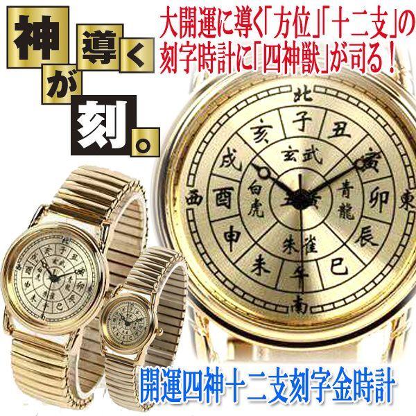 画像1: 開運四神十二支刻字金時計 (1)