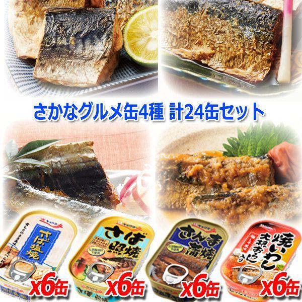 画像1: さかなグルメ缶4種 計24缶セット (1)
