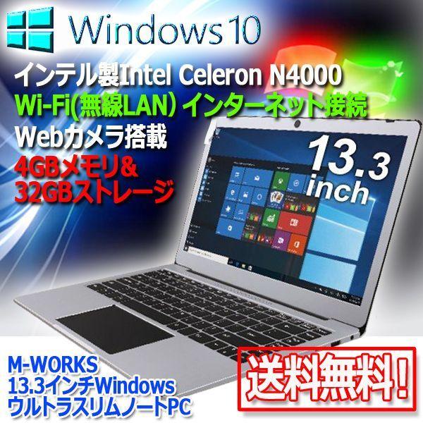 画像1: M-WORKS13.3インチWindowsウルトラスリムノートPC[MW-WPC133UR] (1)