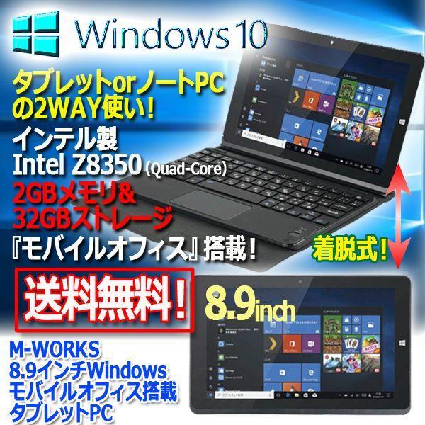 画像1: M-WORKS8.9インチWindowsモバイルオフィス搭載タブレットPC[MW-WPC01] (1)