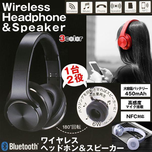 画像1: Bluetooth対応ワイヤレスヘッドホン&スピーカー (1)