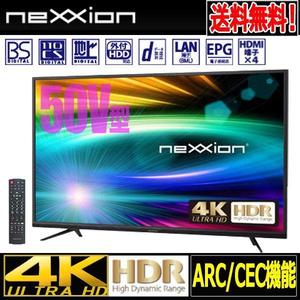 画像1: 4K対応50V型ARC地デジ/BS/110度CSウルトラHD液晶テレビ[FT-K5030B] (1)