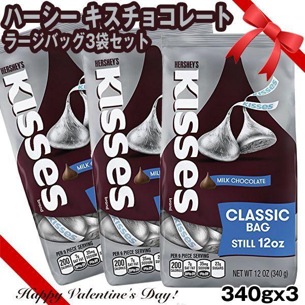画像1: ハーシーキスチョコレートラージバッグ3袋セット (1)