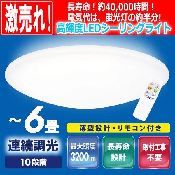 画像1: Sonilux高輝度&省エネLEDシーリングライト[4-6畳用]HLCL-001 (1)